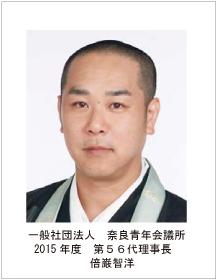 一般社団法人 奈良青年会議所  2015 年度 第56代理事長  倍巌智洋