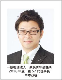 一般社団法人 奈良青年会議所  2016 年度 第57代理事長  中本政容