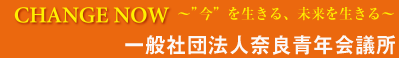 "CHANGE NOW~""今""を生きる 未来を生きる ~"