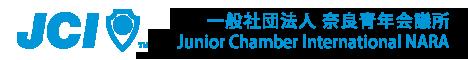 一般社団法人 奈良青年会議所 2017年度公式サイト